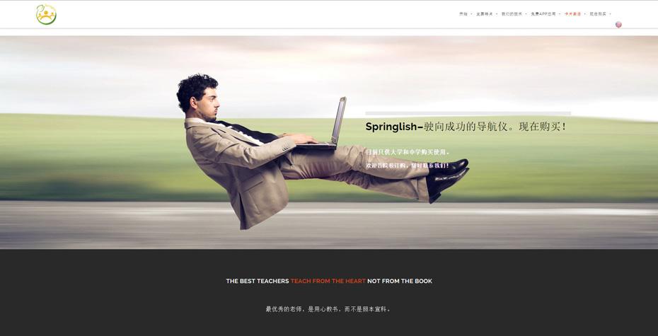 springlish3